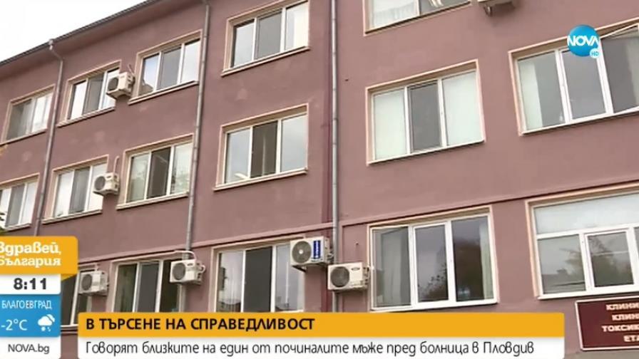Уволняват петима служители от болницата в Пловдив