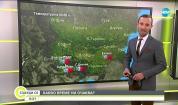Прогноза за времето (21.11.2020 - сутрешна)