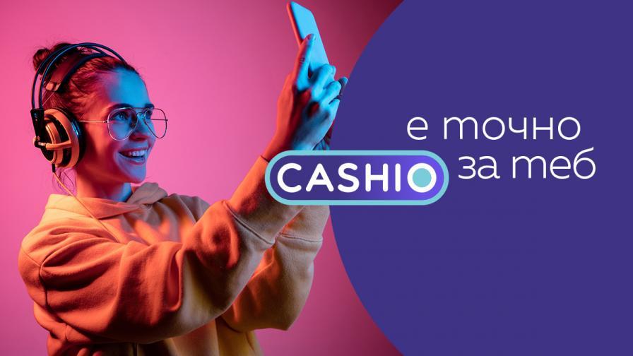 Cashio е новата иновативна платформа за потребителски кредити от ново поколение