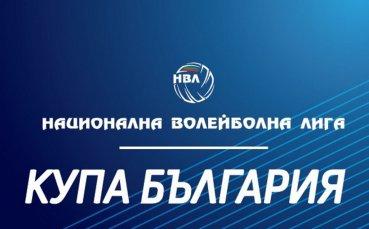 Вижте програмата за мачовете от първия кръг в турнира за Купата на България