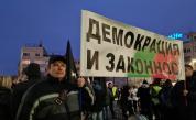 Протест под прозорците на властта, недоволство и срещу COVID-мерките