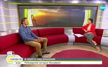 Весо Овчаров с национален рекорд в Бразилия