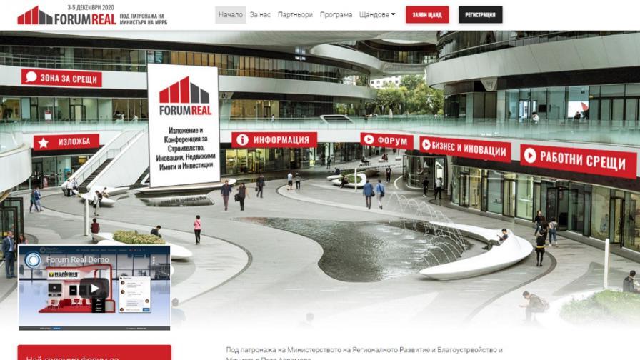 Първият в света виртуален форум и изложение за недвижими имоти, инвестиции, строителство и иновации ще е в България