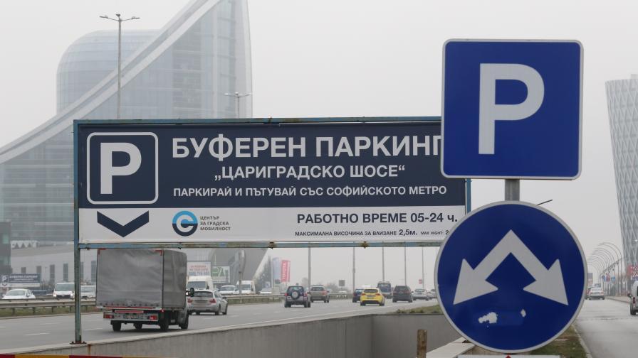 Два дни ще бъдат безплатни буферните паркинги към метростанциите