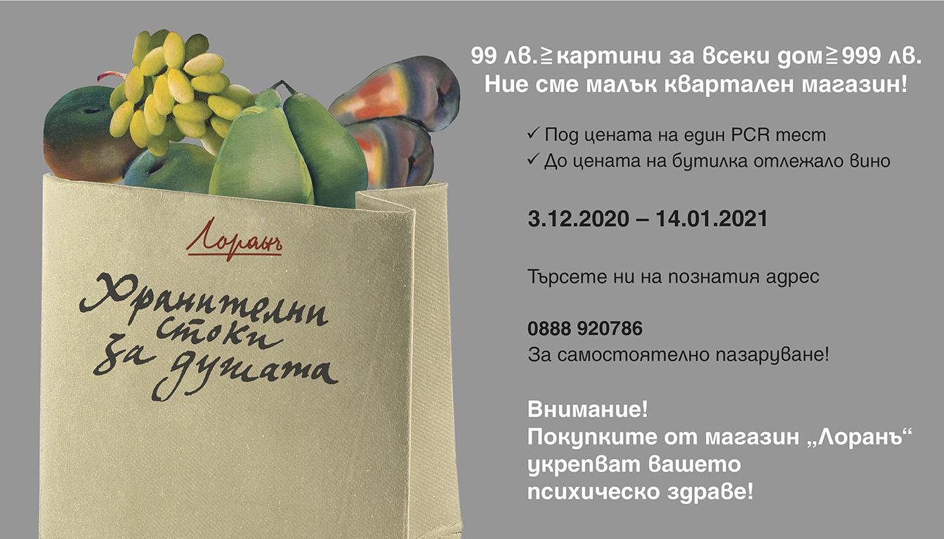 <p>Внимание!!! Тази година галерия &bdquo;Лоранъ&ldquo; става малък, квартален магазин, зареден с &bdquo;Хранителни стоки за душата.&ldquo;</p>