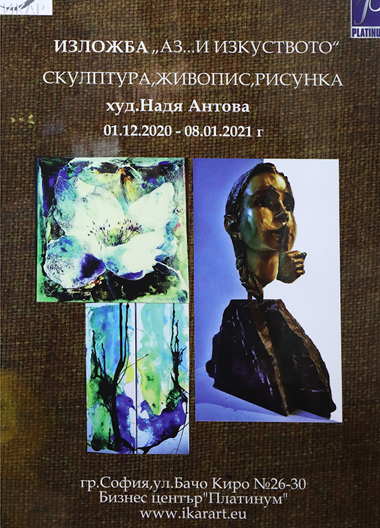 <p>Изложбата живопис, скулпура, рисунка &bdquo;Аз...и Изкуството&rdquo; на Надя Антова, може да бъде видяна до 8 януари 2021 г. в Галерия &bdquo;Икар&rdquo; на ул. &bdquo;Бачо Киро&ldquo; №26-30 в Бизнес център &quot;Платинум&quot; , София, като се спазват всички необходими мерки за безопасност</p>