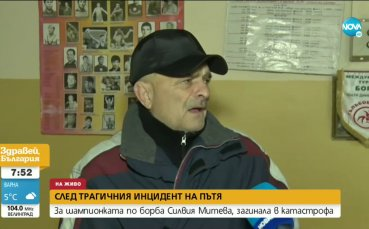 Треньор по борба забелязал таланта на Силвия Митева, докато тя играе с деца