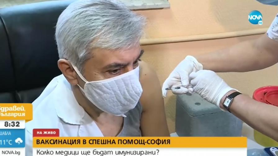 Започнаха ваксинациите в Спешна помощ – София