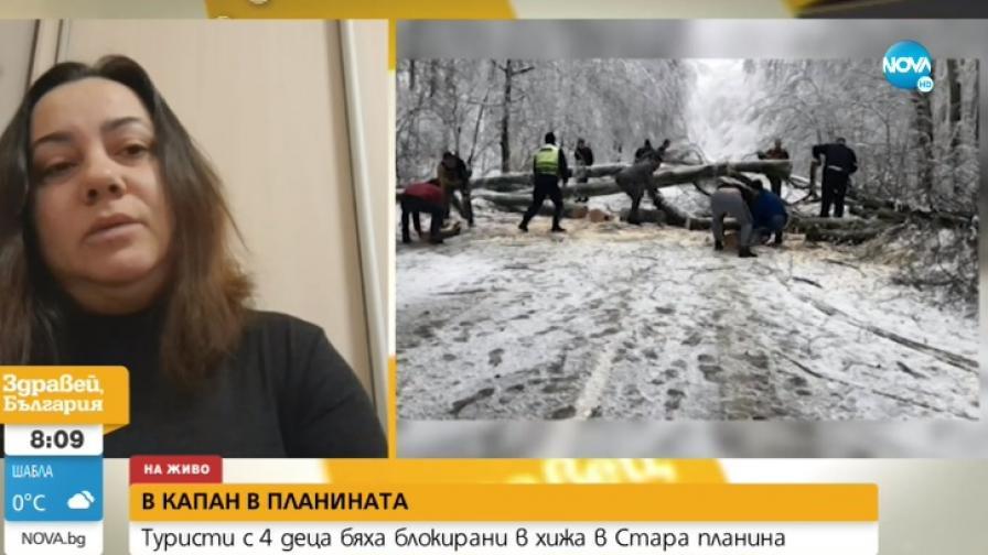 Спасиха блокирани туристи с 4 деца в Стара планина