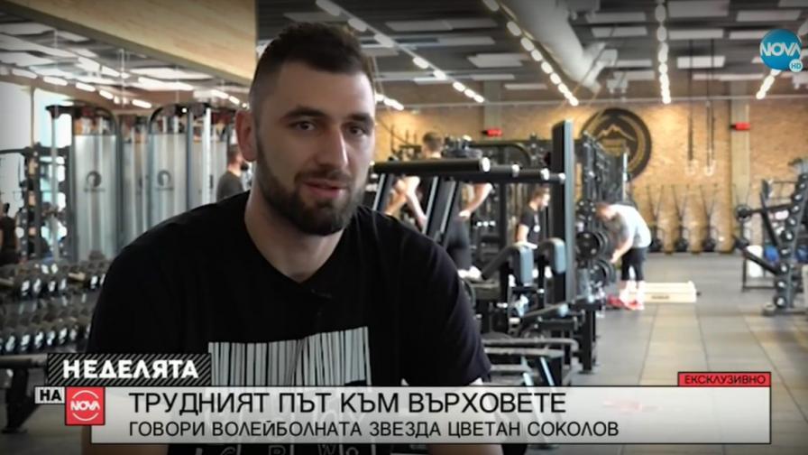 Цветан Соколов
