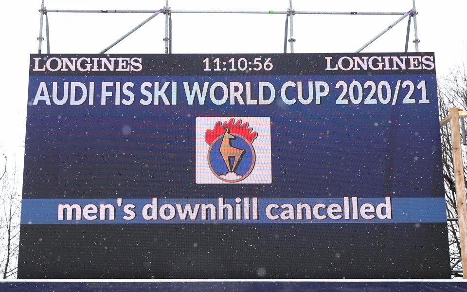 Второто спускане от програмата на Световната купа по ски-алпийски дисциплини