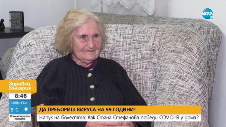 Как 99-годишна жена пребори COVID-19 у дома