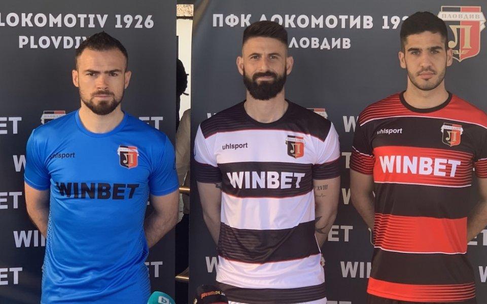 Носителят на Купата на България в последните две години Локомотив