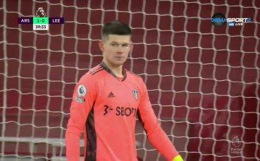 Безобразие от вратаря на Лийдс даде втори гол за Арсенал