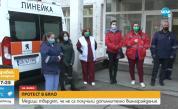 Шофьори на линейки протестират, не получили бонусите за първа линия