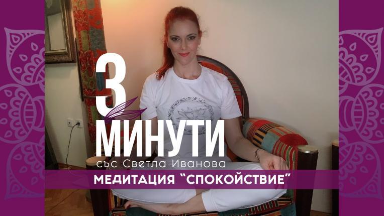 """3 минути със Светла Иванова: Медитация """"Спокойствие"""""""