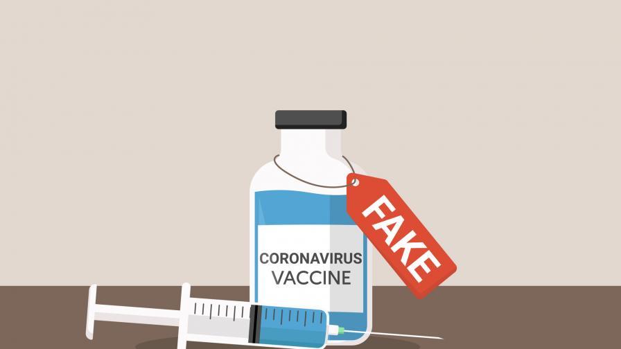 Измамници предлагат 1 милиард дози ваксини в ЕС