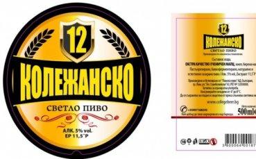 Ботев Пловдив пуска свое пиво