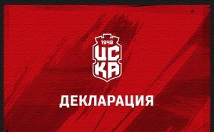 ЦСКА 1948: Гергинов и Попов да понесат отговорност, СК действа като черна кутия