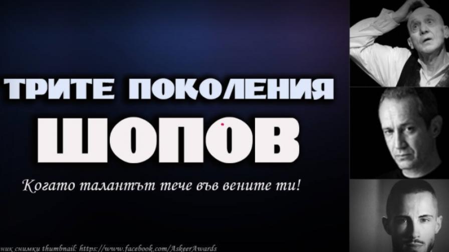 "Талант в кръвта: Трите поколения ""Шопов"""