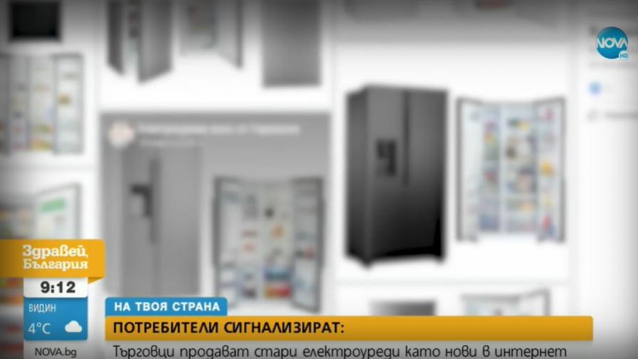 Измама в интернет: Продават стари електроуреди като нови