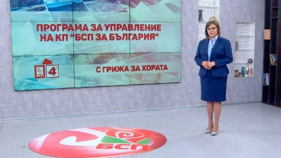 Kорнелия Нинова: Необходими са решителни действия