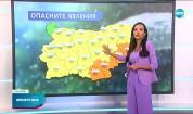 Прогноза за времето (03.04.2021 - централна емисия)