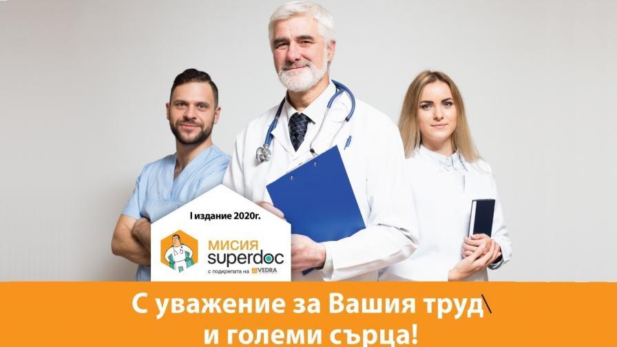 Мисия Супердок отличи най-обичаните от пациентите лекари