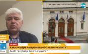 Пламен Киров: Още днес Радев може да покани най-голямата парламентарна група за връчване на мандат