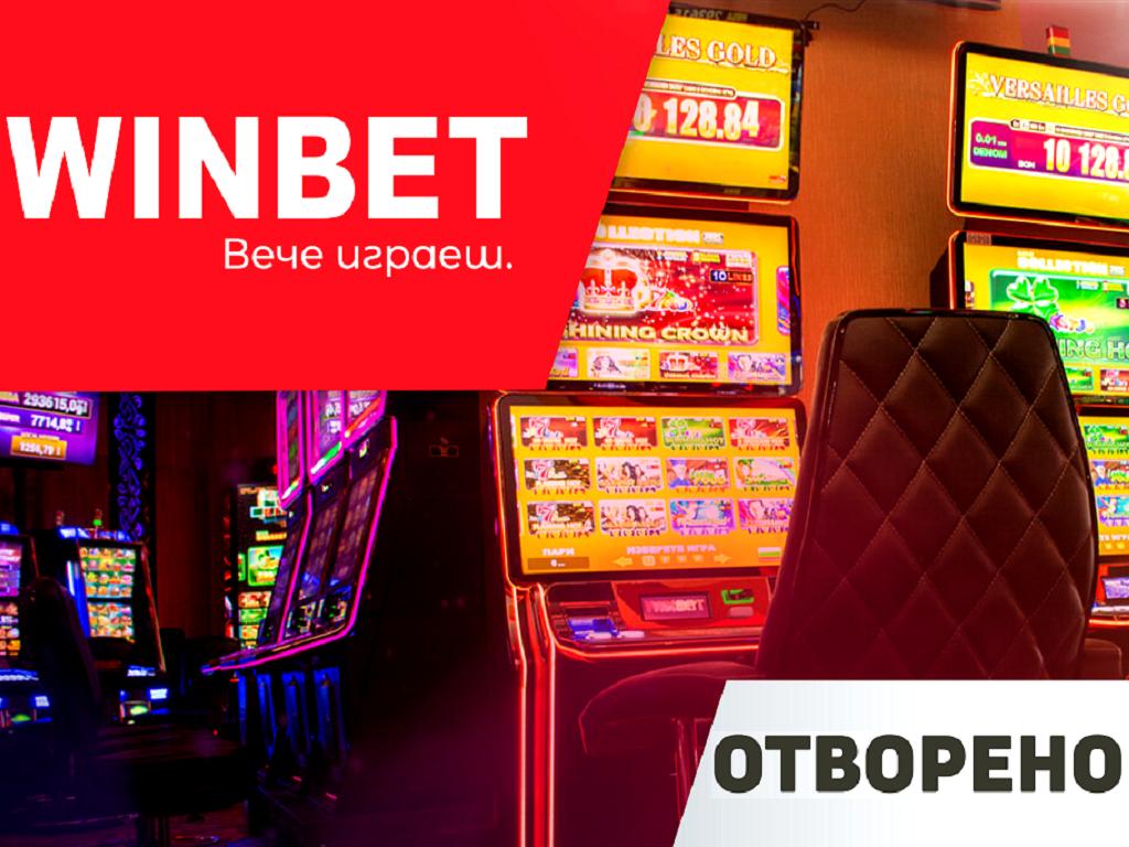 Игралните зали на WINBET отново отварят врати на 16 април