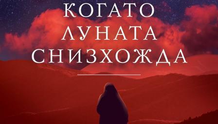 """Време за четене: да преминеш през ада, за да опазиш семейството си в """"Когато Луната снизхожда"""""""