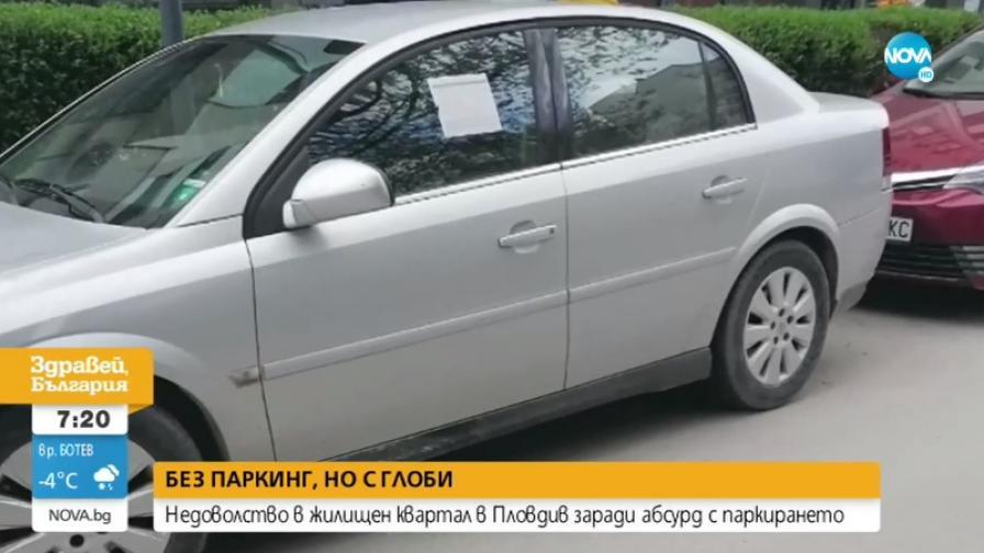 Пловдивчани плашат с протест заради липсата на паркоместа