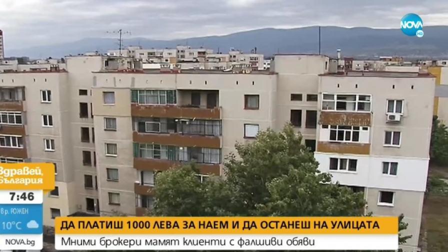 Братя платиха 1000 лева за наем и останаха на улицата