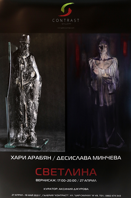 <p>Изложбата &bdquo;Светлина&ldquo; на Десислава Минчева и Хари Арабян, може да бъде видяна до 16 май 2021 г., в Галерия &bdquo;Контраст&rdquo; на ул. &bdquo;Цар Самуил&ldquo; №49 в София, като се спазват всички необходими мерки за безопасност</p>  <p>&nbsp;</p>