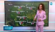 Прогноза за времето (06.05.2021 - централна емисия)