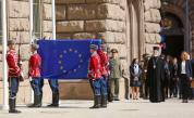 Издигнаха знамето на ЕС пред президентството