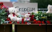 Стрелбата в Казан напомни за други нападения в Русия