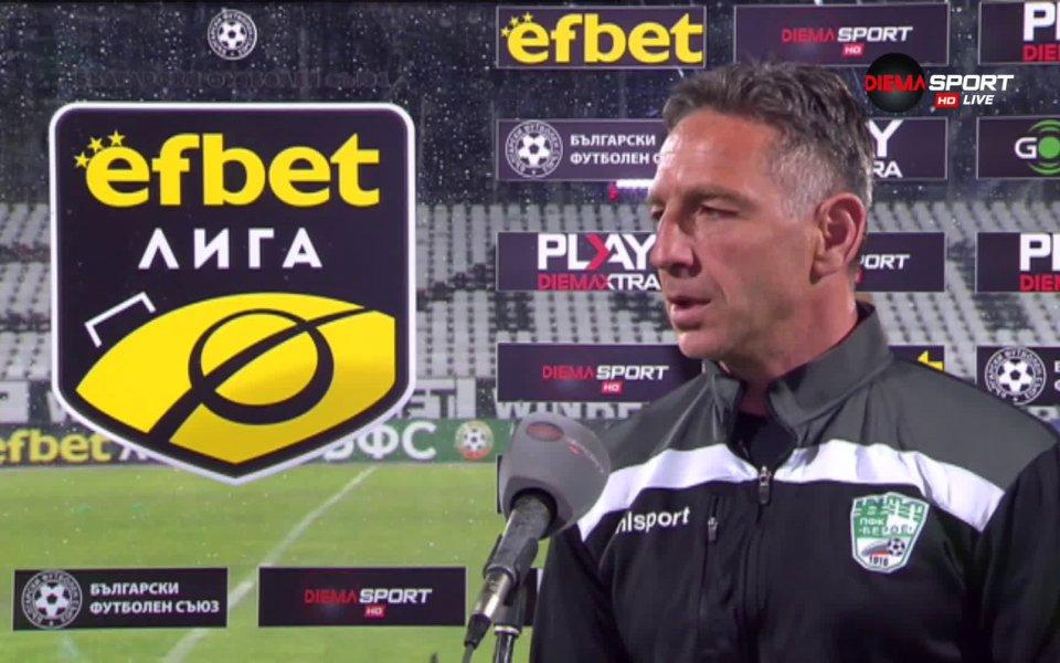 Треньорът на Берое Петър Колев говори след равенството - 0:0,