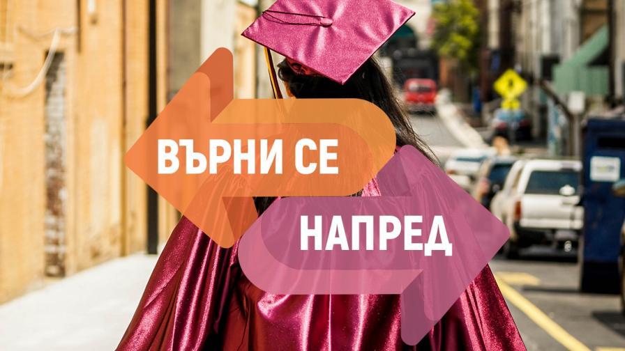 """""""Иди, учи и се върни"""" дава стипендии до 10 хил. лв за магистратура в чужбина"""