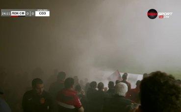 Феновете на Локо София спряха мача срещу Созопол с димки и факли