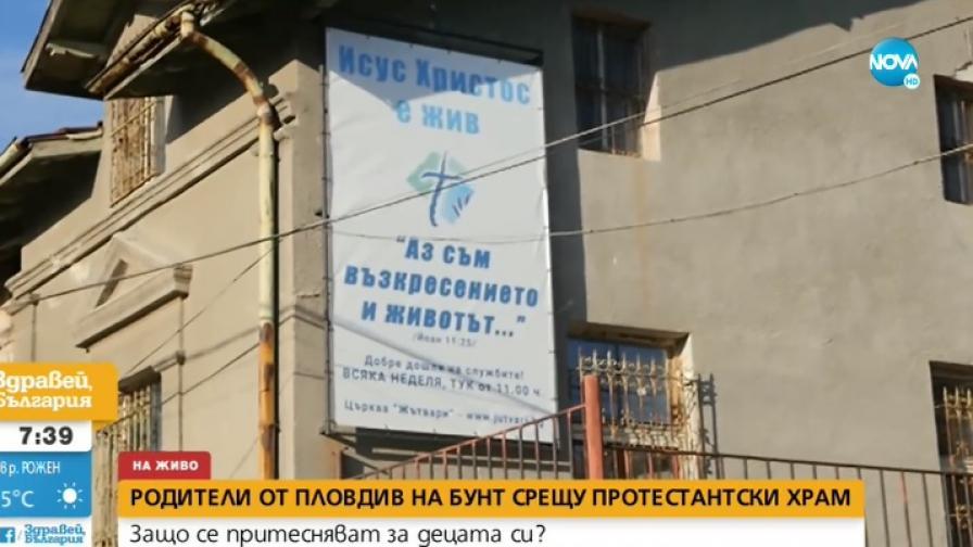 Родители се обявиха срещу протестантски храм