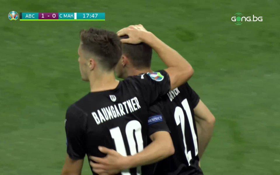 Отборът на Австрия поведе в резултата срещу Северна Македония в
