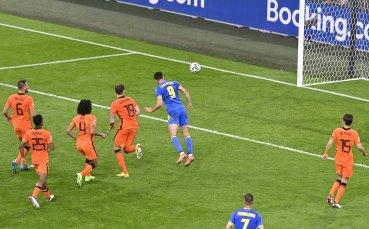 Украйна шокира Нидерландия с втори гол