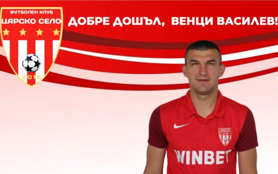 Централният защитник Венцислав Василев е поредното ново попълнение в Царско