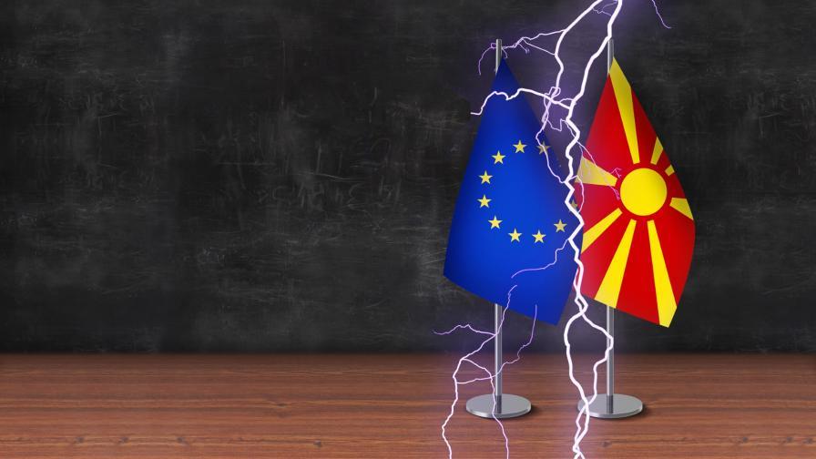 <p>България отново каза &bdquo;не&rdquo; за Северна Македония</p>