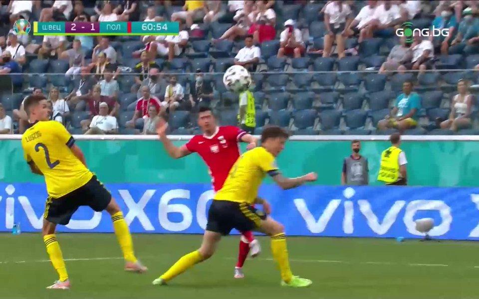 Вижте магическото изпълнение на Роберт Левандовски срещу Швеция.
