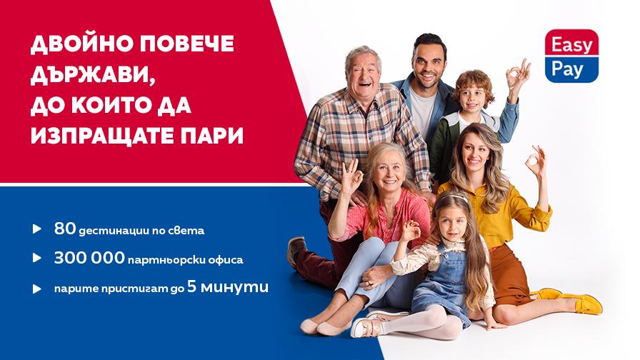 EasyPay увеличава двойно държавите, до които изпращаме пари