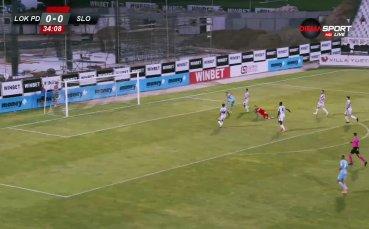 Локомотив Пд - Словацко 0:0 /първо полувреме/
