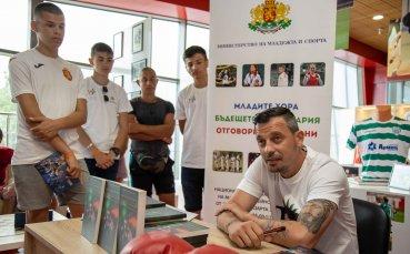 Детелин Далаклиев посъветва младежите как да живеят здравословно