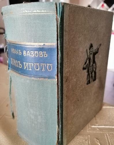 Под Игото Иван Вазов